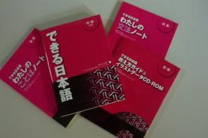 『できる日本語』、既刊の4冊