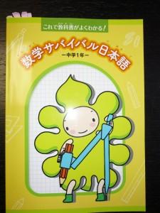 『数学サバイバル日本語』