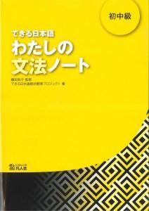 『わたしの文法ノート初中級』