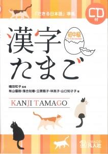 『漢字たまご初中級』