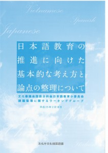 日本語教育の推進に向けた基本的な考え方と論点の整理について2013.2.18