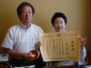北川ご夫妻