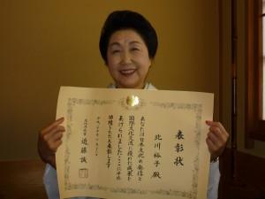 表彰状を手に北川裕子さん
