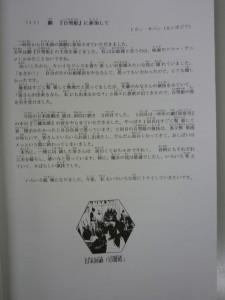 劇『しらゆき姫に参加して(2012年度の文集から)