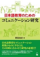 『日本語教育のためのコミュニケーション研究』