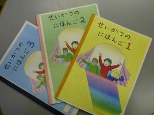 東広島市サンスクエア日本語教室で作成した教科書