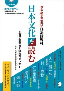 『日本文化を読むー初・中級学習者向け』