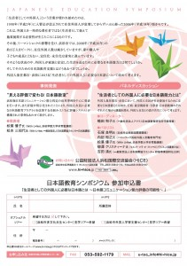 20140302浜松シンポジウムちらし(裏)