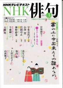 『NHK俳句』2014.3月号