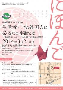 日本語教育シンポジウム