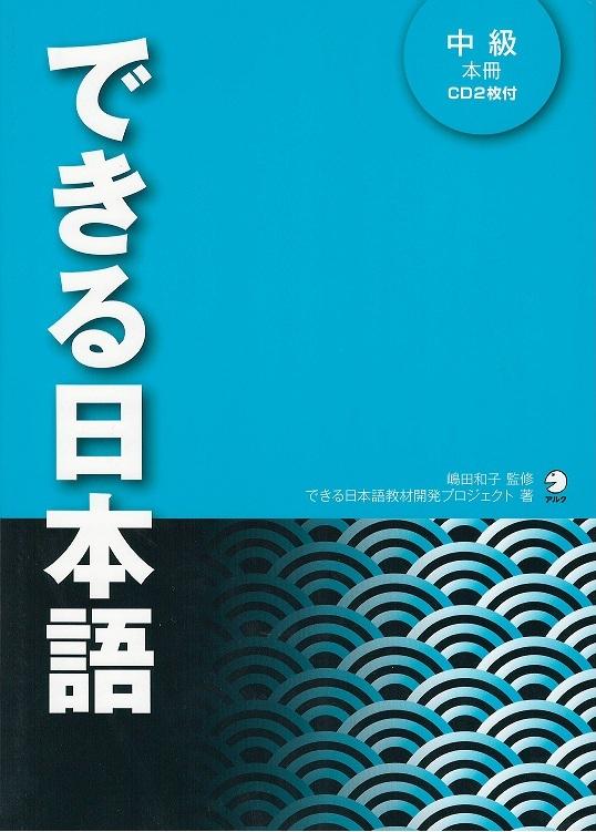 できる日本語中級』ヒント&ポイ...