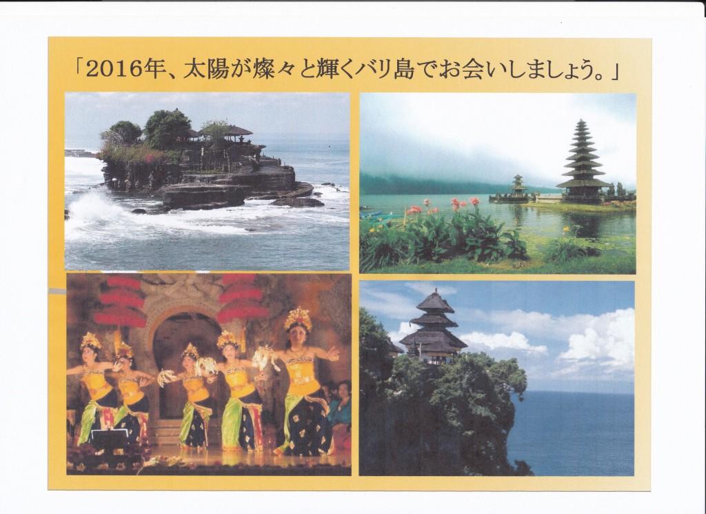 2016年バリ島での国際研究大会(アグスさんより)