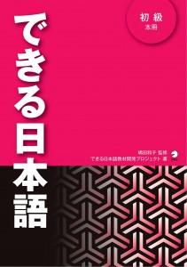 『できる日本語 初級』