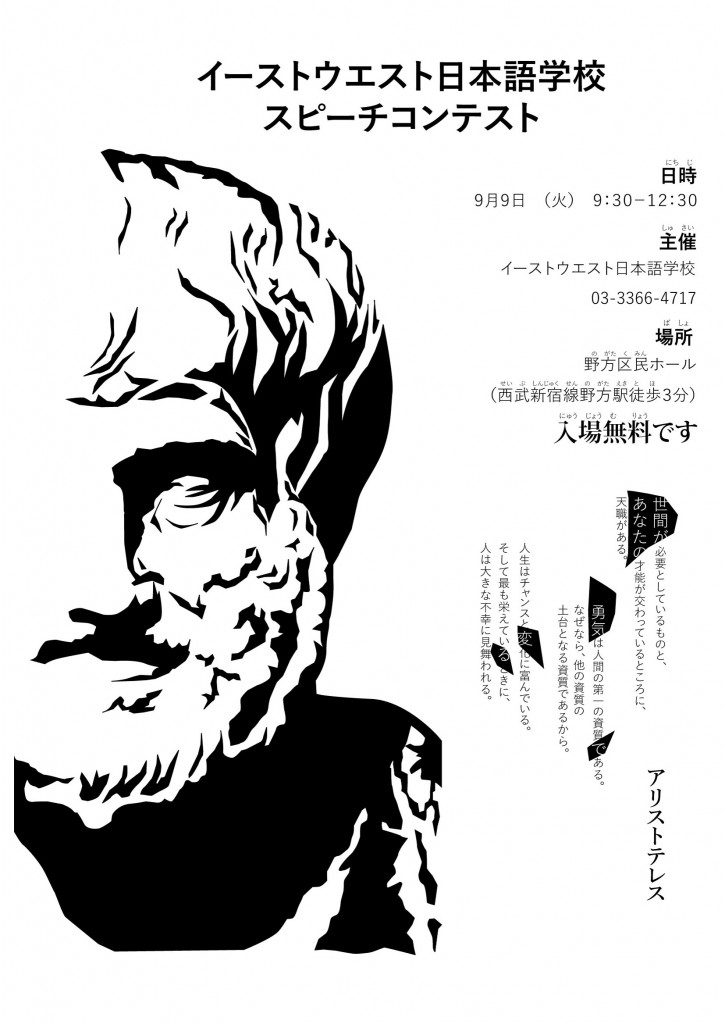 スピーチコンテストのポスター