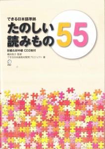 『たのしい読みもの55 初級&初中級』