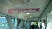 富山空港には日本語教育学会歓迎の横断幕が・・・