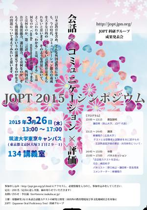 jopt2015シンポジウム