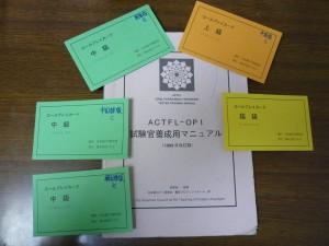 マニュアルとロールプレイカード
