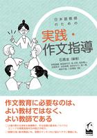 『日本語教師のための実践・作文指導』