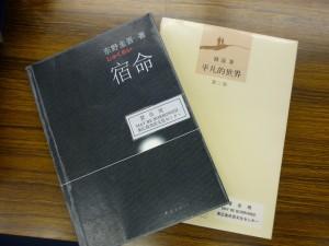 『宿命』は高校生、『平凡的世界』はA君が借りてきた書籍です