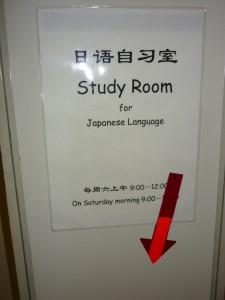 日本語自習学習サポートは、こちらです