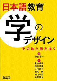 『日本語教育 学のデザイン』