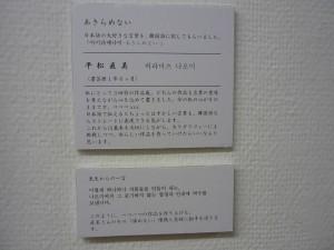 平松直美さん「あきらめない」コメントなど