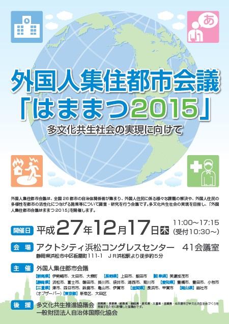 集住都市会議2015ちらし(表)