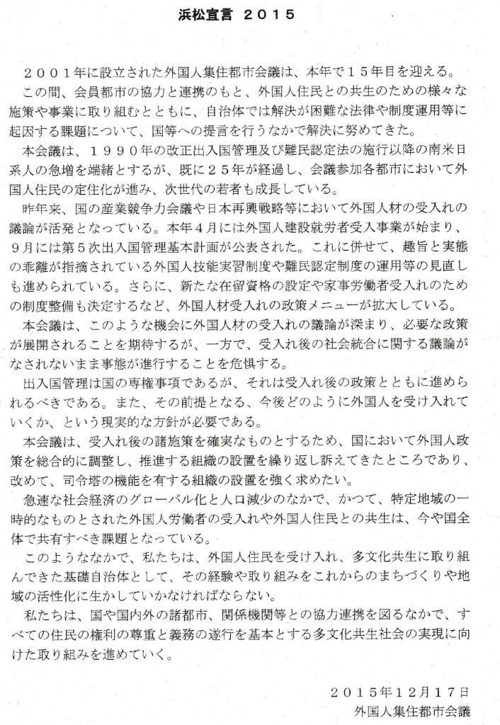 浜松宣言2015(2015.12.17)