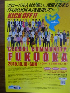 グローバルコミュニティ福岡