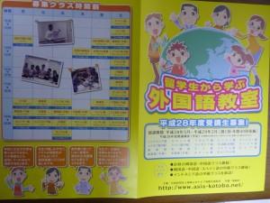 留学生から学ぶ外国語教室