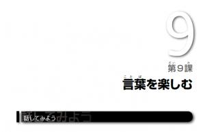 『できる日本語中級』9課「ことばを楽しむ」