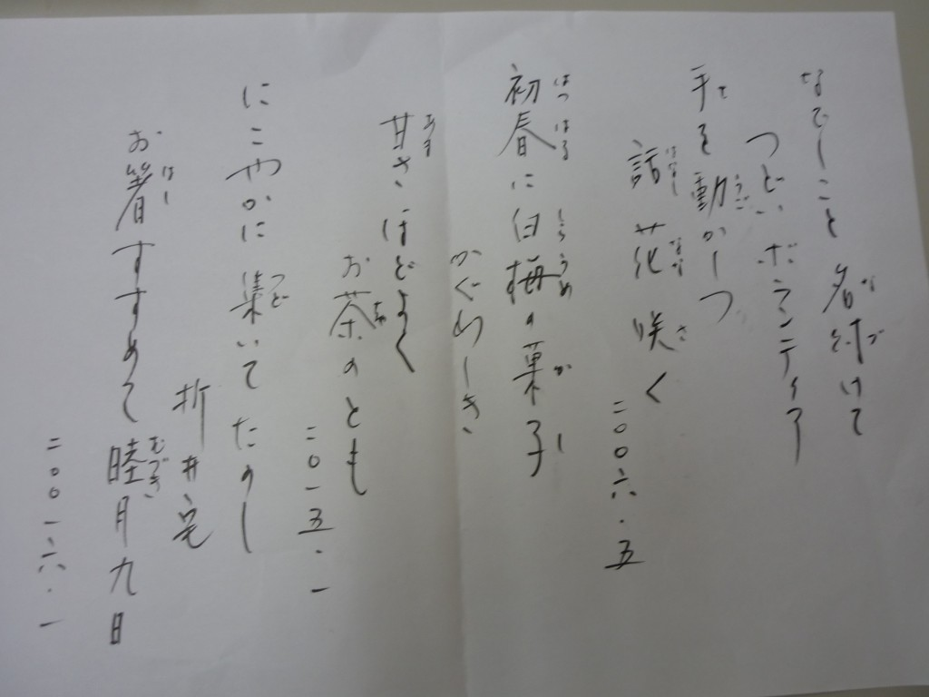 飯ケ谷ヤス子さん2016.3.8