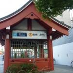 浅草①地下鉄浅草駅