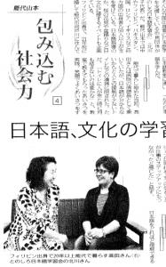 北羽新報のマリアさんの記事2016.3.24