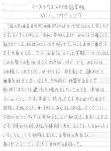 黄元豪さんの感想文2016.5
