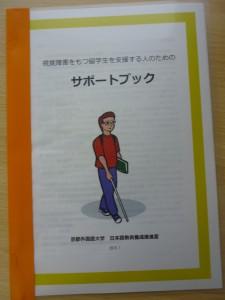 京都外大のサポートブック