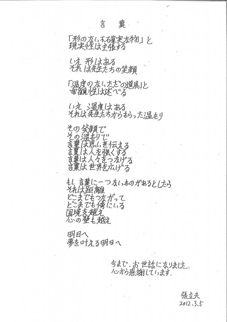 卒業式の日に、張立夫さんが詩を作って、プレゼントしてくれました。私の宝物です。
