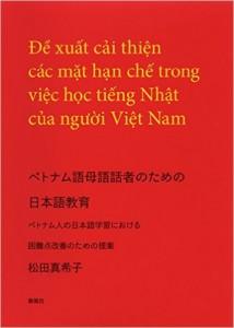 ベトナム語ご母話者のための日本語教育