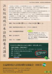 浜松チラシ表(ペイント)