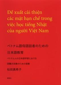 『ベトナム語母語話者のための日本語教育』