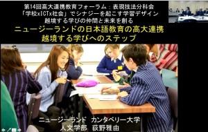 ニュージーランドの日本語教育の高大連携