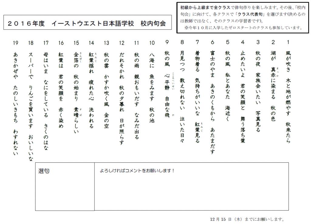 2016年度選句用紙(イーストウエスト日本語学校)