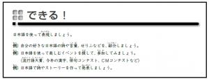 『できる日本語中級』9課【できる!】