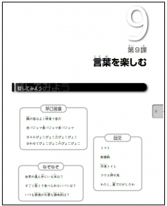 『できる日本語 中級』9課のトビラ