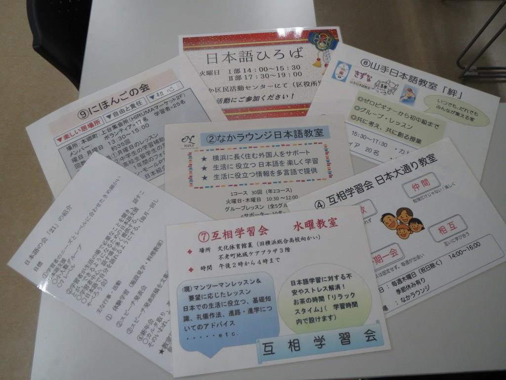 各ボランティア日本語教室が紹介の時に使ったもの
