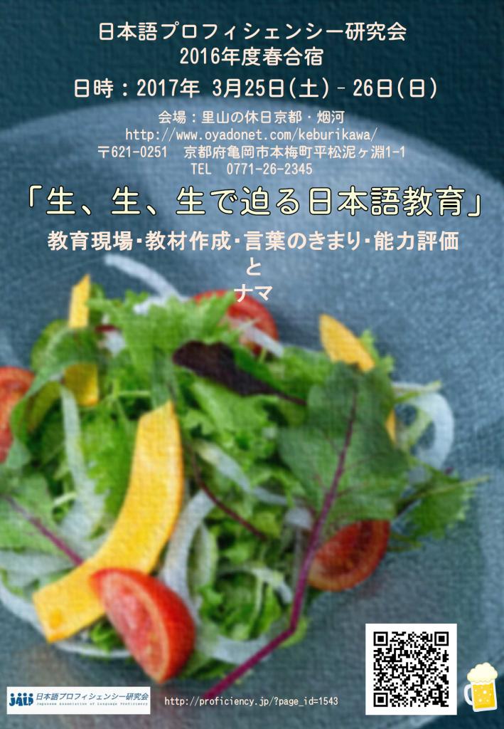 2017JALP合宿ポスター