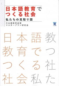 日本語教育でつくる社会pg
