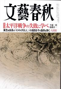 『文藝春秋』6月号