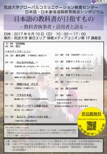 筑波チラシ1枚目